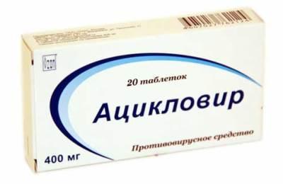 Препарат Ацикловир