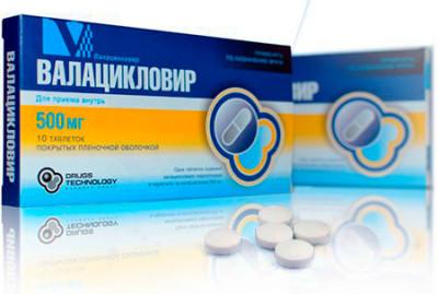валацикловир