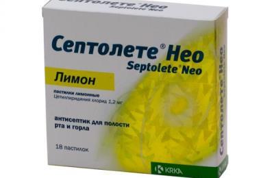 Препарат Септолете